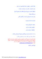 الكانة الشدش للمهندس حسن قنديل صورة كتاب