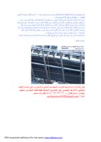 الوتر ستوب ــ water stop للمهندس حسن قنديل صورة كتاب