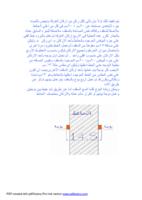 تحديد منسوب صب الاعمدة الخرسانية للمهندس حسن قنديل صورة كتاب