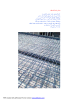 تكريب حديد السقف الــ solid slab للمهندس حسن قنديل صورة كتاب