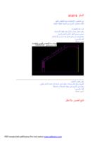 السلم الخرسانى ــ تنفيذه بداية من الاساسات للمهندس حسن قنديل صورة كتاب
