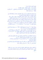 حلوق النجارة ــ تثبيتها وتنفيذها للمهندس حسن قنديل صورة كتاب