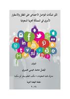تأثير شبكات التواصل الاجتماعي على الطفل والاستقرار الأسري في المملكة العربية السعوديةصورة كتاب