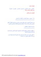 البياض - اللياسة - المساح  خطوات تنفيذه للمهندس حسن قنديل صورة كتاب