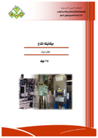 علم المواد الهندسية صورة كتاب