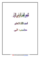 مذكرة الترم الاول للصف الثالث الاعدادى صورة كتاب