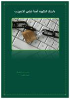 كتاب دليلك لتكون آمنا على الإنترنت صورة كتاب