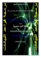 برمجة قواعد البيانات بتقنية البرمجة بدون كود PWCT صورة كتاب