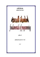 أساسيات البرمجة 1 صورة كتاب