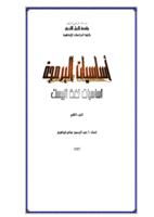 أساسيات البرمجة 2 صورة كتاب