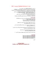 ثغرات الـ Database Disclosure بتطبيقات الـ ASP صورة كتاب