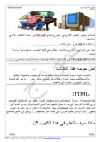 عملاق HTML صورة كتاب