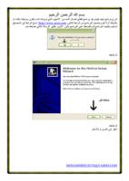 شرح برنامج netcut صورة كتاب