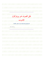 تقنية نقل الصوت عبر بروتوكول الانترنت VoIP صورة كتاب