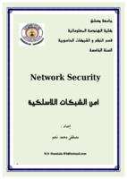 أمن الشبكات اللاسلكية صورة كتاب