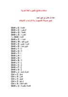 التشكيل بالغة العربية صورة كتاب
