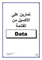 تمارين عملية هامة على قائمة Data فى الاكسيل صورة كتاب