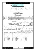 امتحانات ( فرنسي ) صورة كتاب