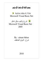 شرح إدارج اداة activeskin4.3 في vb.net صورة كتاب