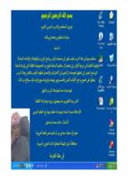 تغيير مسميات أوامر برنامج الوورد وأيقوناته صورة كتاب