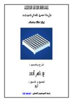 طريقة عمل النشرات الضوئية من الألف الى الياى ( Matrix Led ) صورة كتاب
