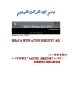 كتاب Active Directory  الدليل النشط - ويندوز 2000 سيرفر صورة كتاب