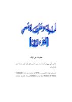 أساسيات وتطبيقات لغة سي (الجزء الثالث) صورة كتاب