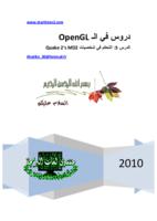 دروس في OpenGL -الجزء الثاني صورة كتاب