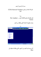 استخدام برنامج محاكي الشبكات CCNA صورة كتاب