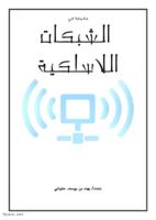 مقدمة في الشبكات اللاسلكية صورة كتاب