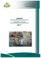 معمل الهندسة الكيميائية1 صورة كتاب