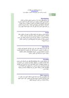 مصطلحات الكترونية صورة كتاب