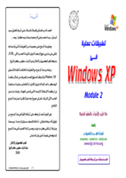 شرح windows xp  ICDL صورة كتاب