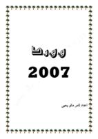 وورد 2007 صورة كتاب