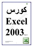 كورس اكسيل 2003 صورة كتاب