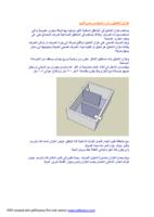 خزان التحليل فى الصرف الصحى للمهندس حسن قنديل صورة كتاب