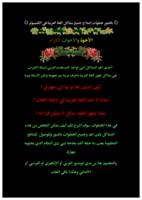 خطوات إصلاح جميع مشاكل اللغة العربية في الوندوز اكس بي صورة كتاب