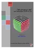 كيف تبرمج مترجما... فهم برمجة الكومبايلر(Compiler) خطوة بخطوة صورة كتاب