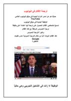 ترجمة الافلام في اليوتيوب صورة كتاب