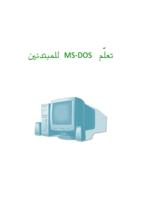 تعلم MS-DOS للمبتدئين صورة كتاب