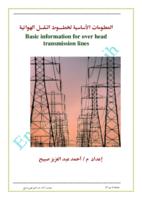 المعلومات الأساسية لخطوط النقل الهوائية صورة كتاب