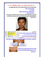 كيفية تعديل وتنظيف و تحسين الصور في الفوتوشوب صورة كتاب