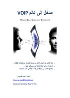 مدخل إلى عالم VOIP صورة كتاب