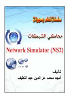 سلسلة تعلم بسهولة محاكي الشبكات NS2 الجزء الثاني صورة كتاب