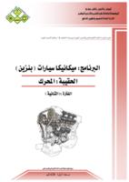 المحرك صورة كتاب