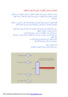 تمديدات مواسير كهرباء السقف والصاعد ولوحة التوزيع للمهندس حسن قنديل صورة كتاب