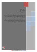 بحث عن ركام الخرسانة صورة كتاب