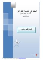 المفيد في هندسة الطرائق (تمارين) صورة كتاب