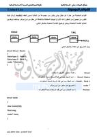 القوائم الموصولة -LINKED LISTصورة كتاب