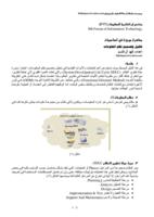 أساسيات تحليل وتصميم النظم صورة كتاب